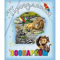 Книги о животных. Прогулянка зоопарком В6 укр 99006  Кредо 26611