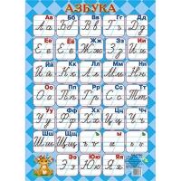 Плакат А2 Азбука прописные русский 54968  Кредо