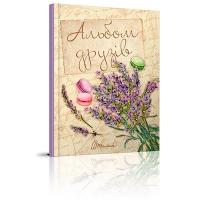 Книга А5 Альбом для друзей 4 укр Талант