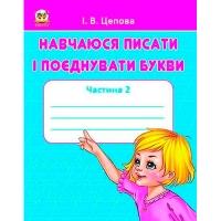 Прописи 4+ Научусь писать и объединять буквы укр