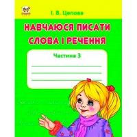 Прописи 4+ Научусь писать слова и предложения укр