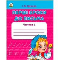 Прописи 4+ Первые шаги к письму укр