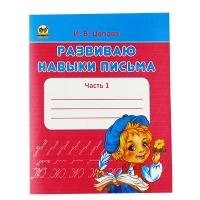 Прописи 4+ Развиваю навыки письма рус