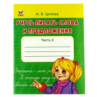 Прописи 4+ Учусь писать слова и предложения рус