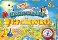Игра-Бродилка Путешествуем по Украине 76639/51088
