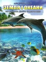 Энциклопедия А4 Земля и океаны укр 94761 Кредо