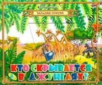 Книга А5 Загадки-прятки. Кто скрывается в джунглях рус 94796