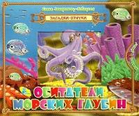 Книга А5 Загадки-прятки. Обитатели морских глубин рус 94797