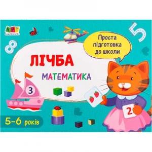 Простая подготовка к школе. Математика: Математика к школе. Счет у 1860