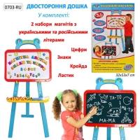 Доска двухсторонняя магнитная с мелом 44,5*38*94,5см 0703-RU 7 toys