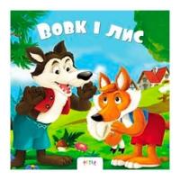 Книга на картоне. Волк и лис укр 7807