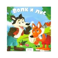 Книга на картоне. Волк и лис рус 7876