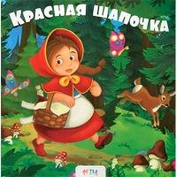 Книга на картоне. Красная шапочка рус 7791