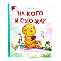 Книга-картинка: На кого я похожа? укр 2378