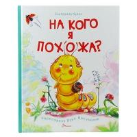 Книга-картинка: На кого я похожа? рус 2361