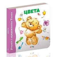 Книга: Учимся с медвежонком Тимошей. Цвета рус 7340