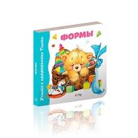 Книга: Учимся с медвежонком Тимошей. Формы рус 7364