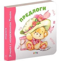 Книга: Учимся с медвежонком Тимошей. Предлоги рус 7548