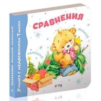 Книга: Учимся с медвежонком Тимошей. Сравнения укр 7579