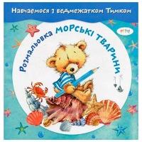 Книга: Учимся с медвежонком Тимошей. Морские животные (раскраска) укр 7432