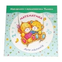 Книга: Учимся с медвежонком Тимошей. Математика для малышей. 3 наклейки укр 7418