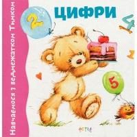 Книга: Учимся с медвежонком Тимошей. Цифры рус 7326