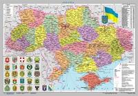 Украина. Административное деление М1:2 350 000 картон/ламинация А2 65*45