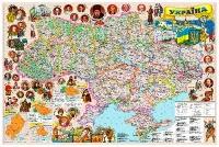 Украина. Административное деление М1:2 200 000 карта настенная иллюстр 65*45см укр картон
