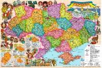 Украина. Административное деление М1:2 200 000 карта настенная 65*45см иллюстр укр картон/ламинация