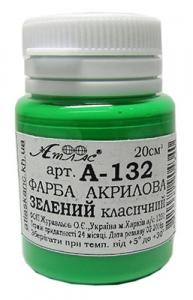 Краска акриловая зеленая класическая 20мл А-132