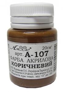 Краска акриловая коричневая 20мл А-107