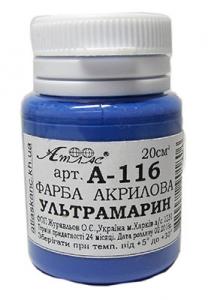 Краска акриловая ультрамариновая 20мл А-116