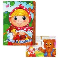 Книга А5 глазки Маруся и медведь рус 100238 5779