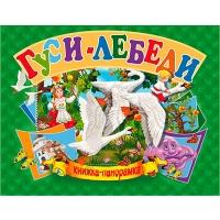 Книга-панорамка А5 Гуси-лебеди рус  96118 Кредо7861
