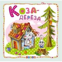 Книга Мир сказок. Коза-дереза укр 1003915032
