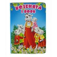 Книга А6 мини Козлята и волк ЦК укр 86319