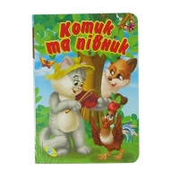 Книга А6 мини Котик и петушок ЦК укр 86321 5571
