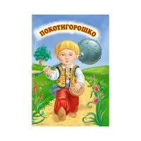 Книга А6 мини Покотигорошко укр ЦК 86329 Кредо 3853