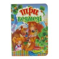 Книга А6 мини Три медведя ЦК укр 86301 Кредо
