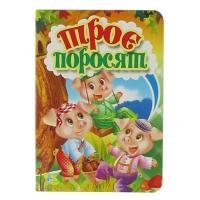 Книга А6 мини Трое поросят ЦК укр 84525 Кредо 2061