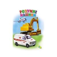 Книга А6 мини Розумнi машини ЦК укр 51947 Кредо 2184