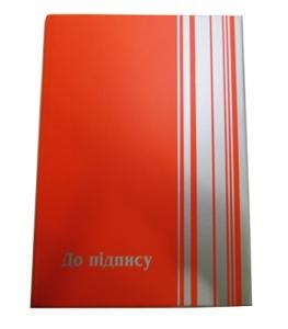 Папка на подпись цветная матовая ламинация ПП-1