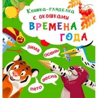 Книга-гляделка с окошками Времена года рус Бао  8812