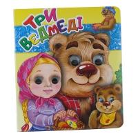Книга глазки двойные Три медведя укр 100013 Кредо  8059