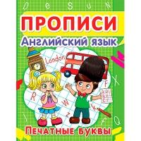 Прописи А5 Англиский язык. Печатные буквы рус  2845