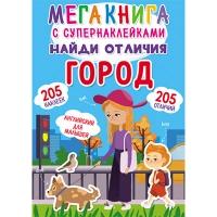 Книга: Мегакнига с супернаклейками. Найди отличия. Город 0599