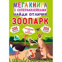 Книга: Мегакнига с супернаклейками. Найди отличия. Зоопарк 0780