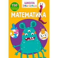 Книга: Школа почемучки. Математика. 170 развивающих наклеек 0933