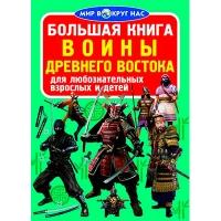 Большая книга. Воины Древнего Востока рус 4548