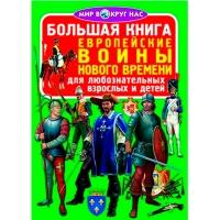 Большая книга. Европейские воины Нового Времени рус 7181